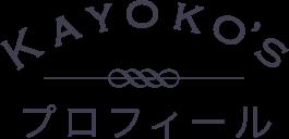 KAYOKO'Sプロフィール