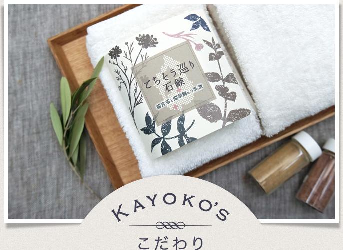 ごちそう巡り石鹸のKAYOKO'Sこだわり