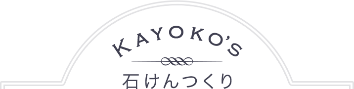 Kayoko's石けんつくり